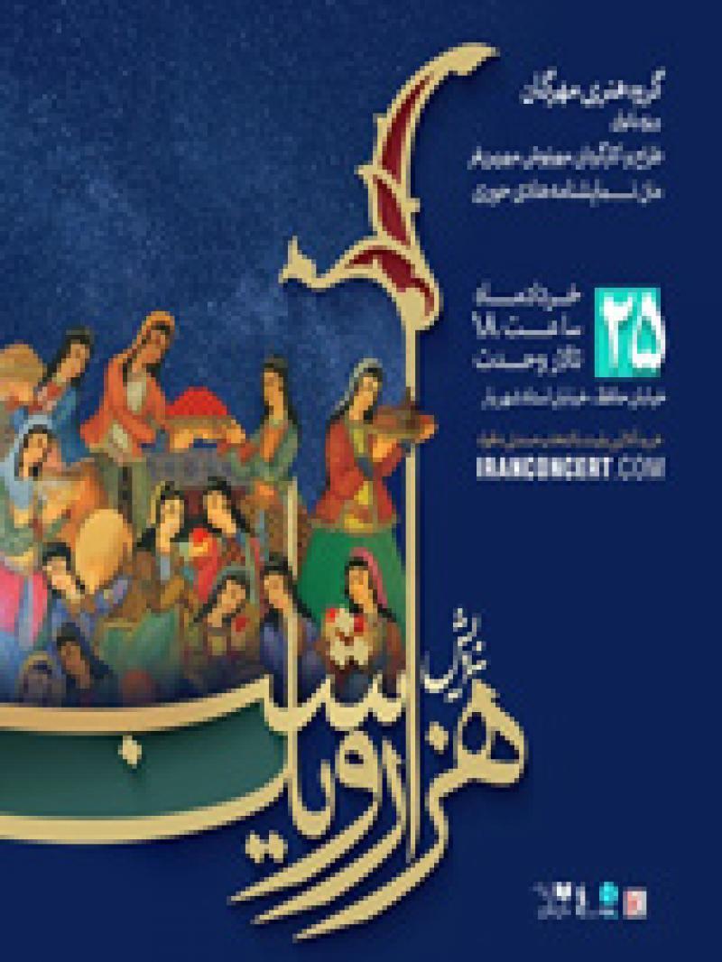 نمایش هزار و یک شب گروه حرکت مهرگان (ویژه بانوان) ؛تهران - خرداد 98