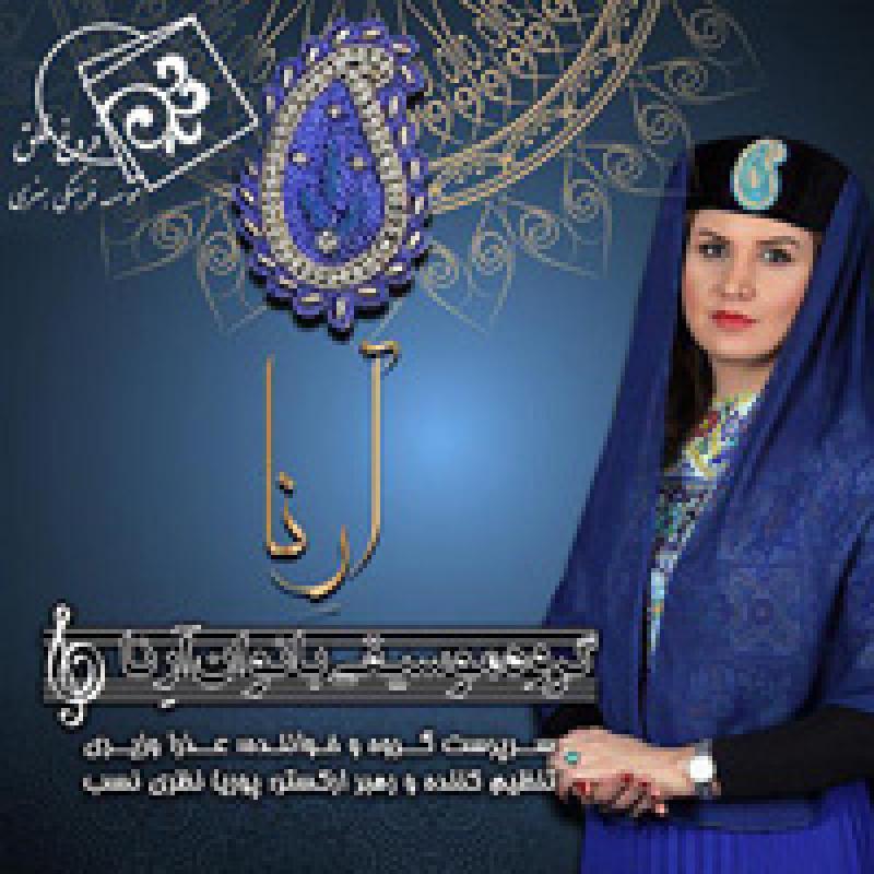 کنسرت گروه آرنا (ویژه بانوان)؛ تهران - شهریور 98