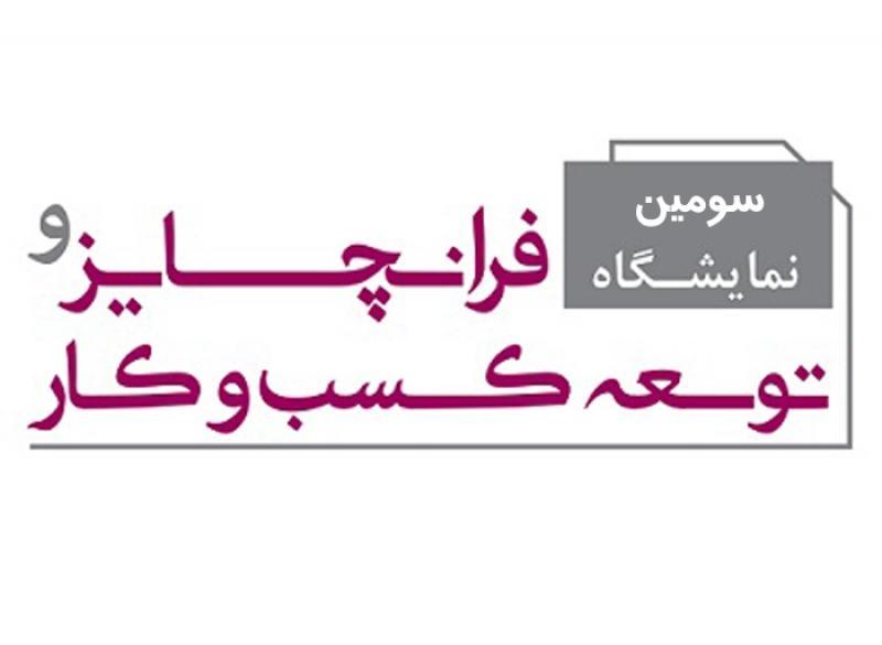 نمایشگاه فرانچایز و توسعه کسب و کار تهران دی 98