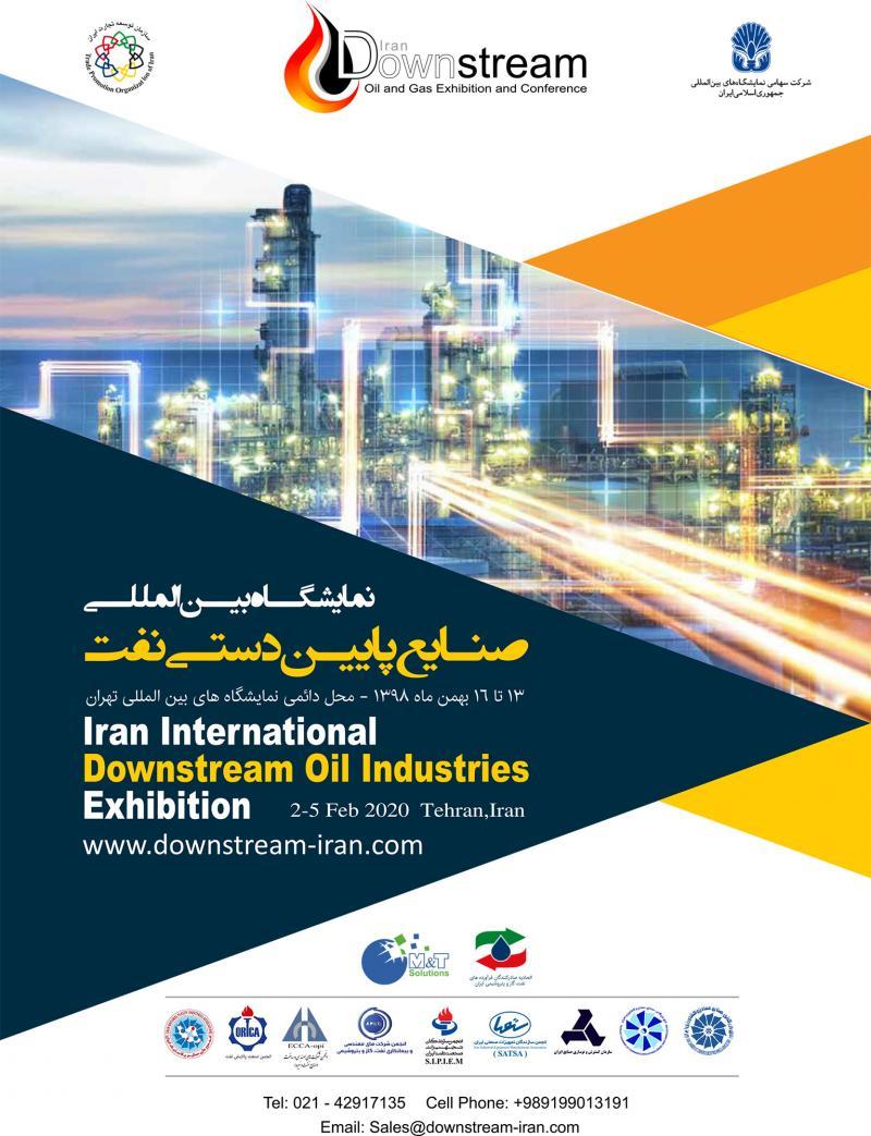 نمایشگاه پایین دستی نفت ؛تهران - بهمن 98