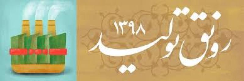 نمایشگاه توانمندی های صنعتی، معدنی، تجاری و فرهنگی استان ها ؛تهران - دی 98