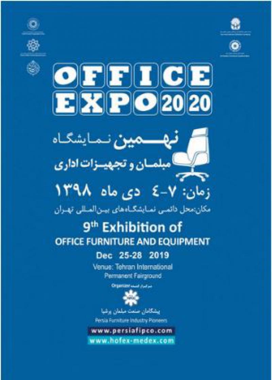 نمایشگاه مبلمان و تجهیزات اداری  ؛تهران - دی 98