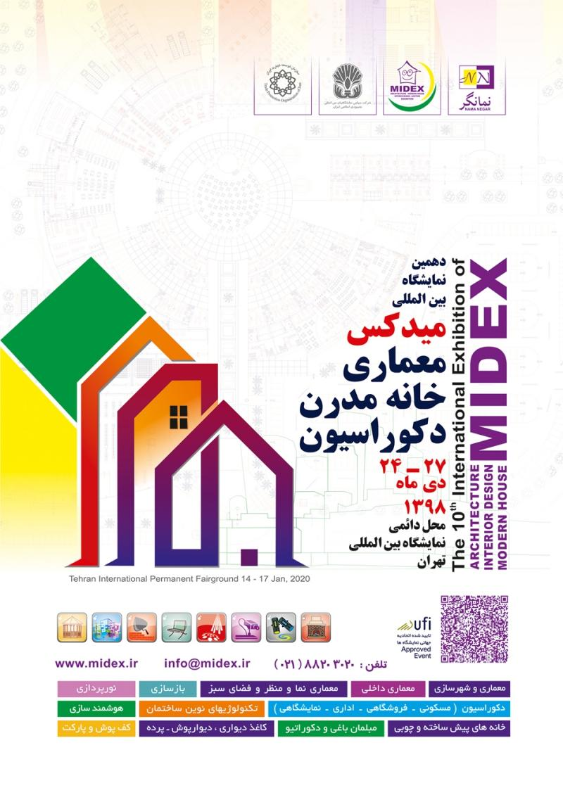نمایشگاه خانه مدرن، معماری داخلی و دکوراسیون (میدکس) ؛تهران - دی 98