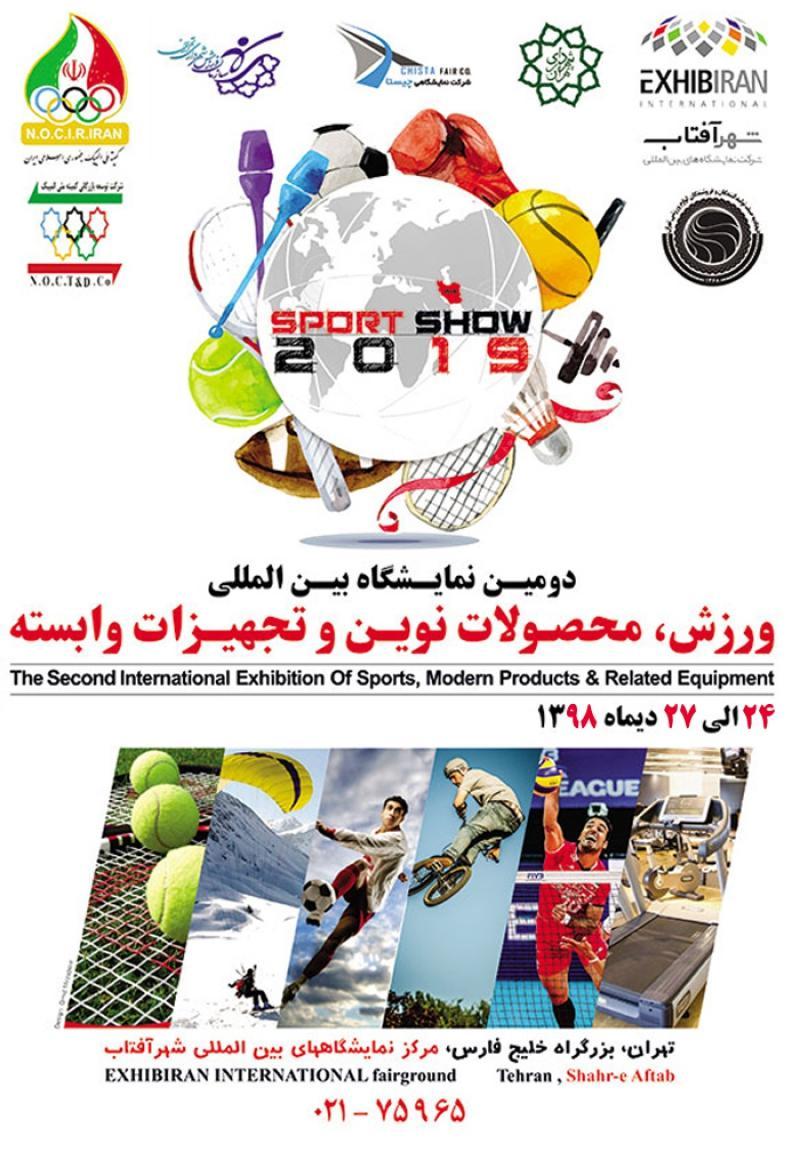 نمایشگاه ورزش، جوانان و اوقات فراغت ؛شهرآفتاب تهران - دی 98