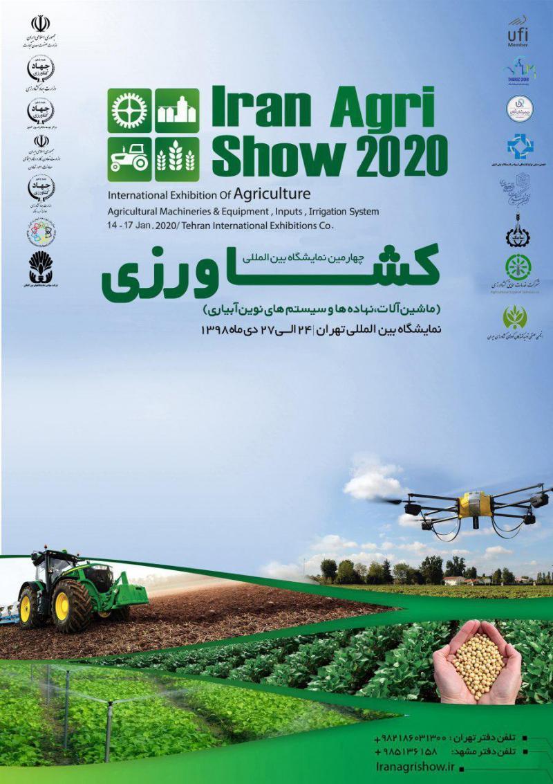 نمایشگاه ماشین آلات کشاورزی، نهاده ها و سیستم های نوین آبیاری ؛تهران - دی 98