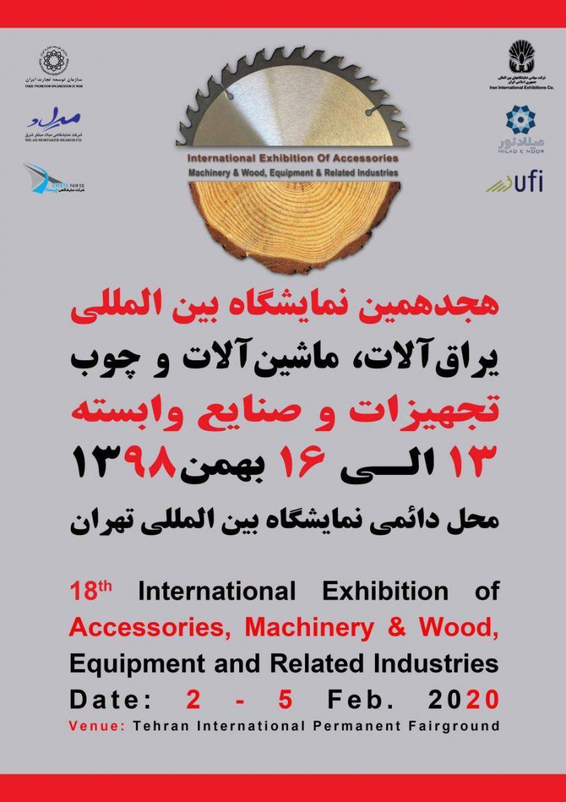 نمایشگاه یراق آلات، ماشین آلات مبلمان و صنایع وابسته ؛تهران - بهمن 98