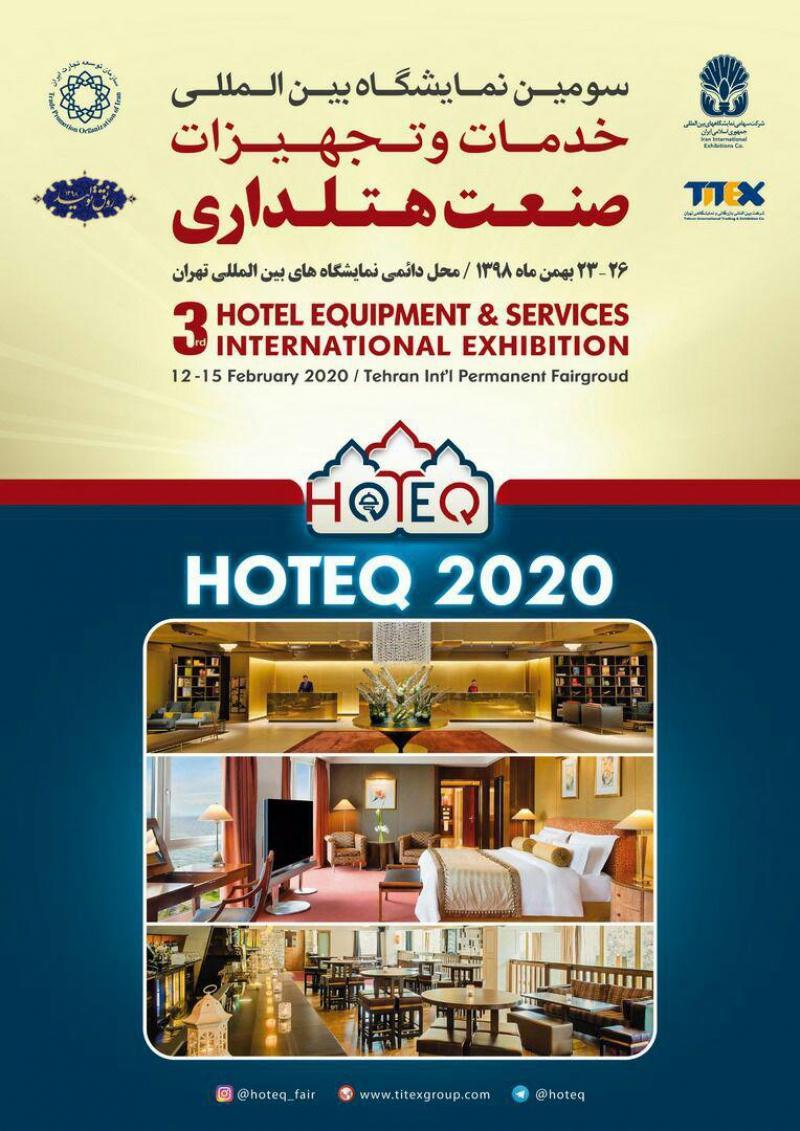 نمایشگاه خدمات و تجهیزات هتلداری ؛تهران - بهمن 98