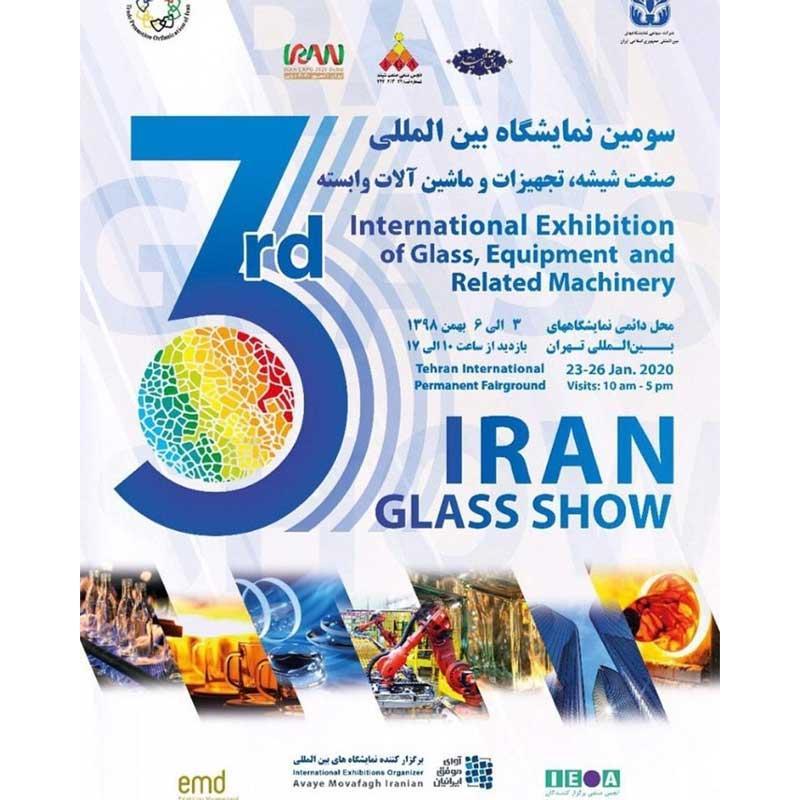 نمایشگاه شیشه و تجهیزات وابسته تهران بهمن 98