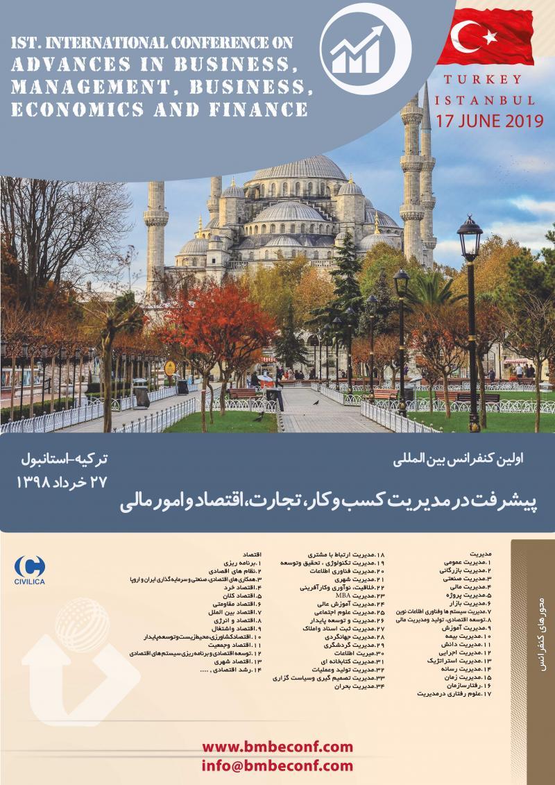 کنفرانس پیشرفت در مدیریت کسب و کار، تجارت، اقتصاد و امور مالی ؛استانبول - خرداد 98