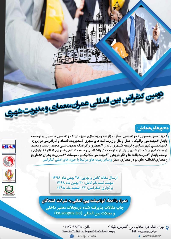 کنفرانس عمران،معماری و مدیریت شهری ؛تفلیس - مهر 98