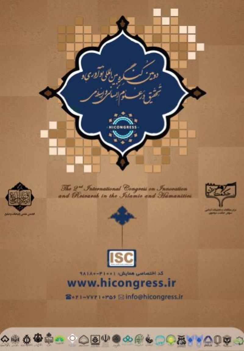 کنگره نوآوری و تحقیق در علوم انسانی و اسلامی ؛ قم - آذر 98