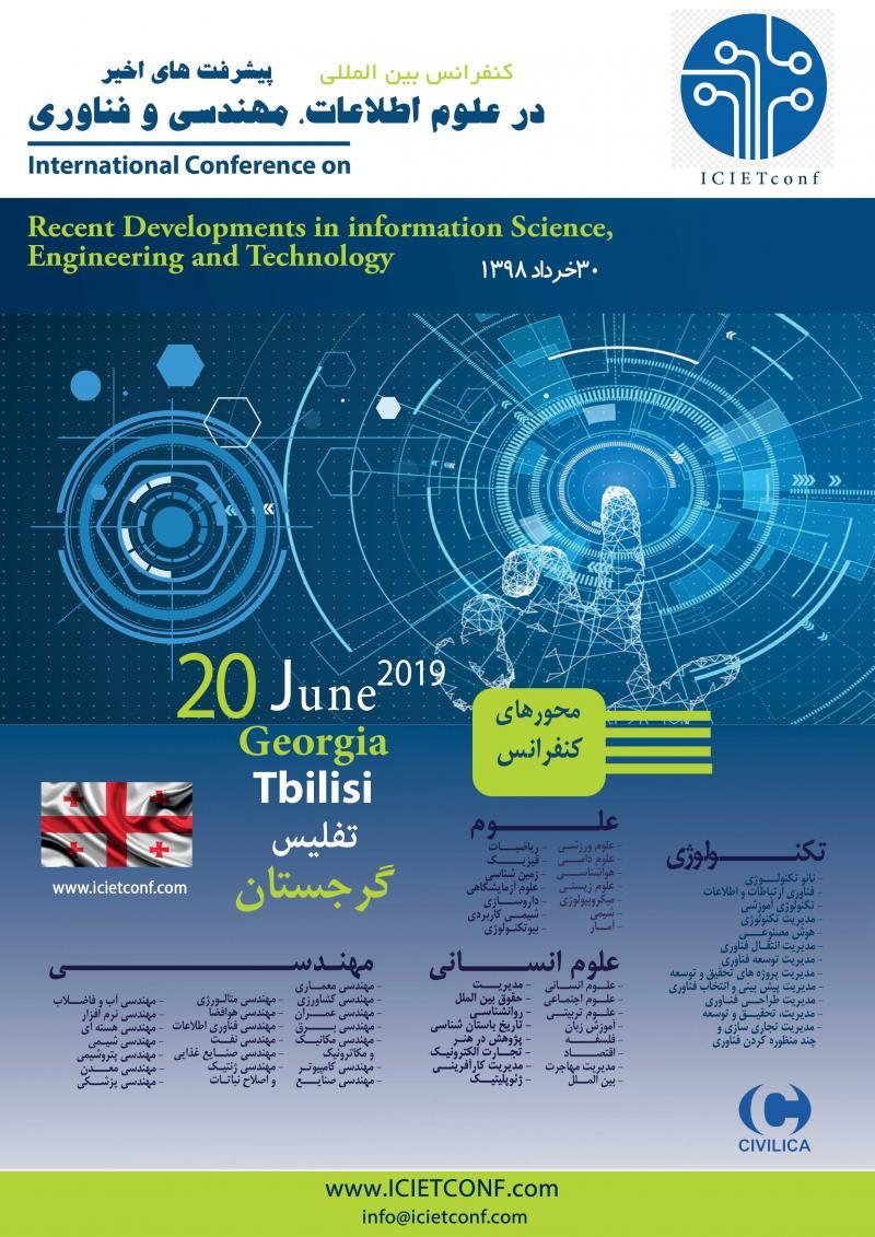 کنفرانس پیشرفت های اخیر در علوم اطلاعات، مهندسی و فناوری ؛تفلیس - خرداد 98