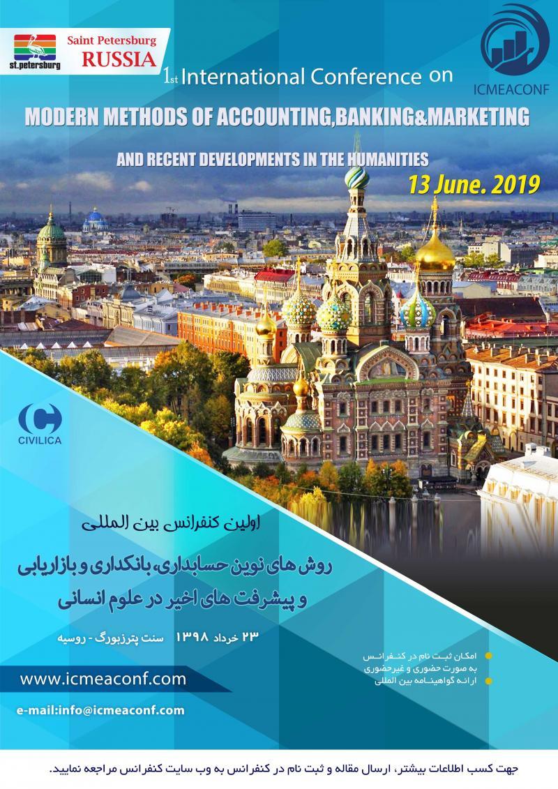کنفرانس روش های نوین حسابداری، بانکداری و بازاریابی و پیشرفت های اخیر در علوم انسانی ؛سن پطرزبورگ -  خرداد 98