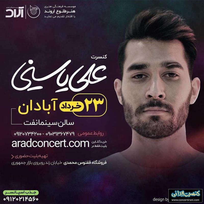 کنسرت علی یاسینی ؛آبادان - خرداد 98