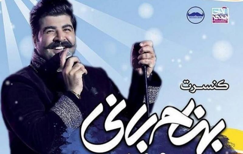 کنسرت بهنام بانی؛ کیش - خرداد 98
