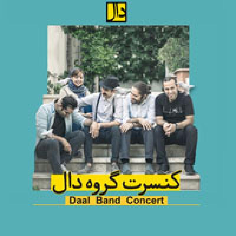 کنسرت گروه دال ؛تهران - خرداد 98