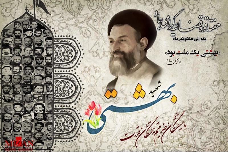 شهادت آیت الله دکتر بهشتی و روز قوه قضاییه ؛ایران - تیر 98