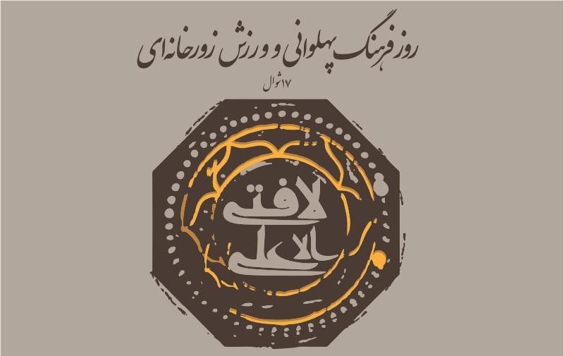روز فرهنگ پهلواني و ورزش زورخانه اي ( 17 شوال ) - خرداد 98