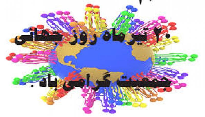 روز جهاني جمعیت 11 ژوئیه تیر 98