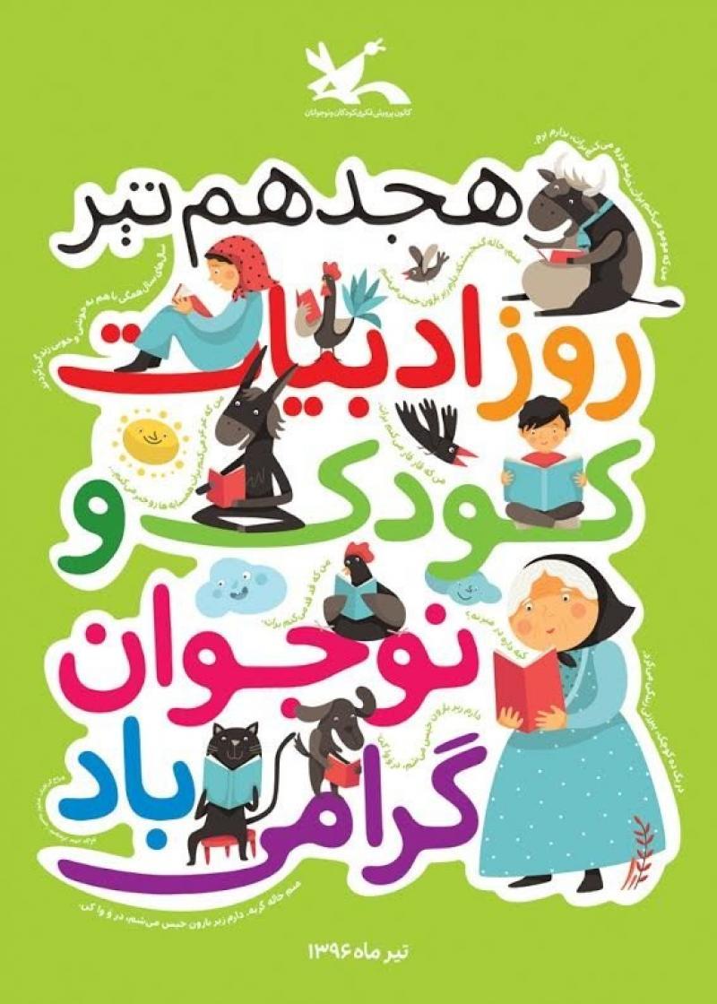 روز ادبيات كودكان و نوجوانان ؛ایران - تیر 98