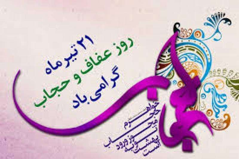 روز عفاف و حجاب ؛ایران - تیر 98