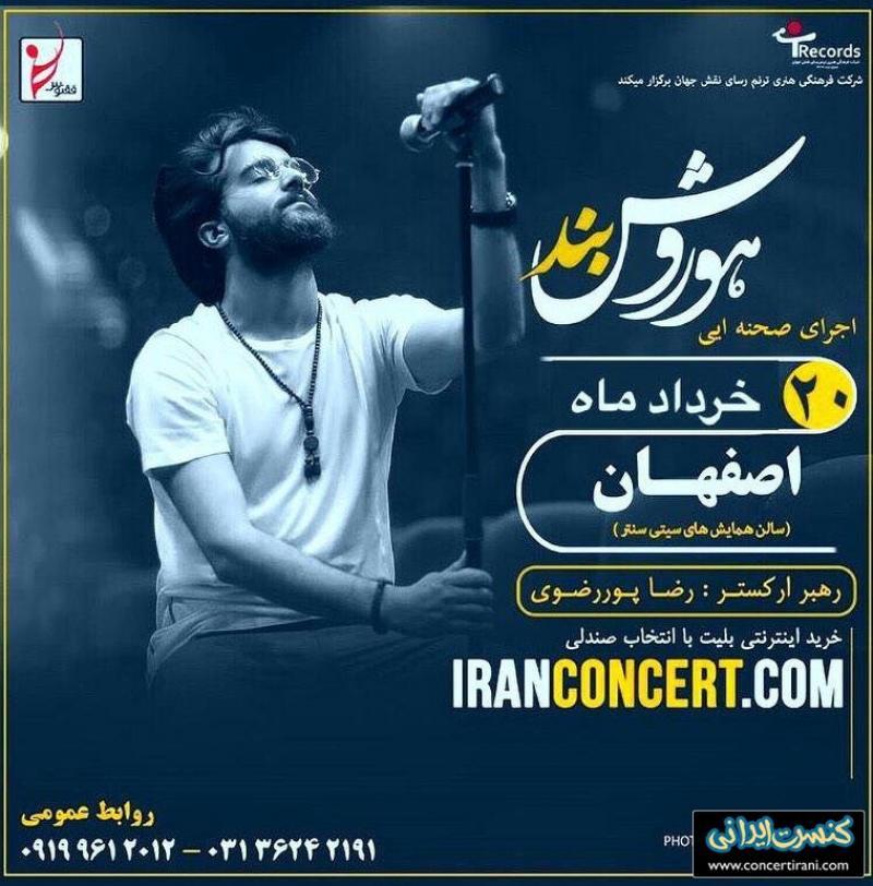 کنسرت هوروش بند ؛ اصفهان - خرداد 98