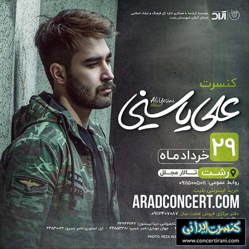 کنسرت علی یاسینی ؛رشت - خرداد 98