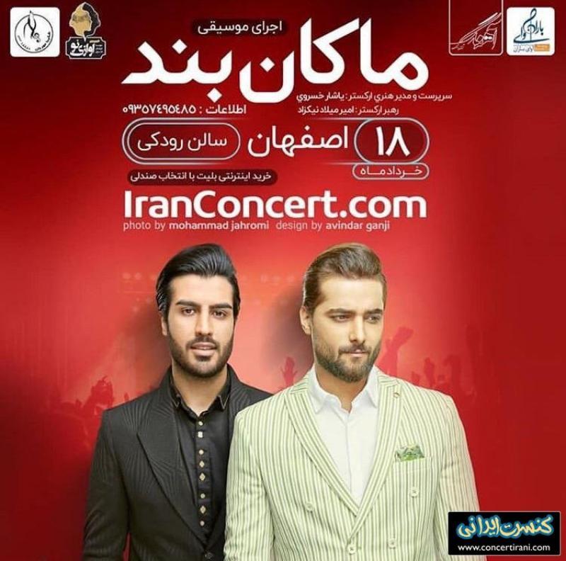 کنسرت ماکان بند ؛ اصفهان  - خرداد 98