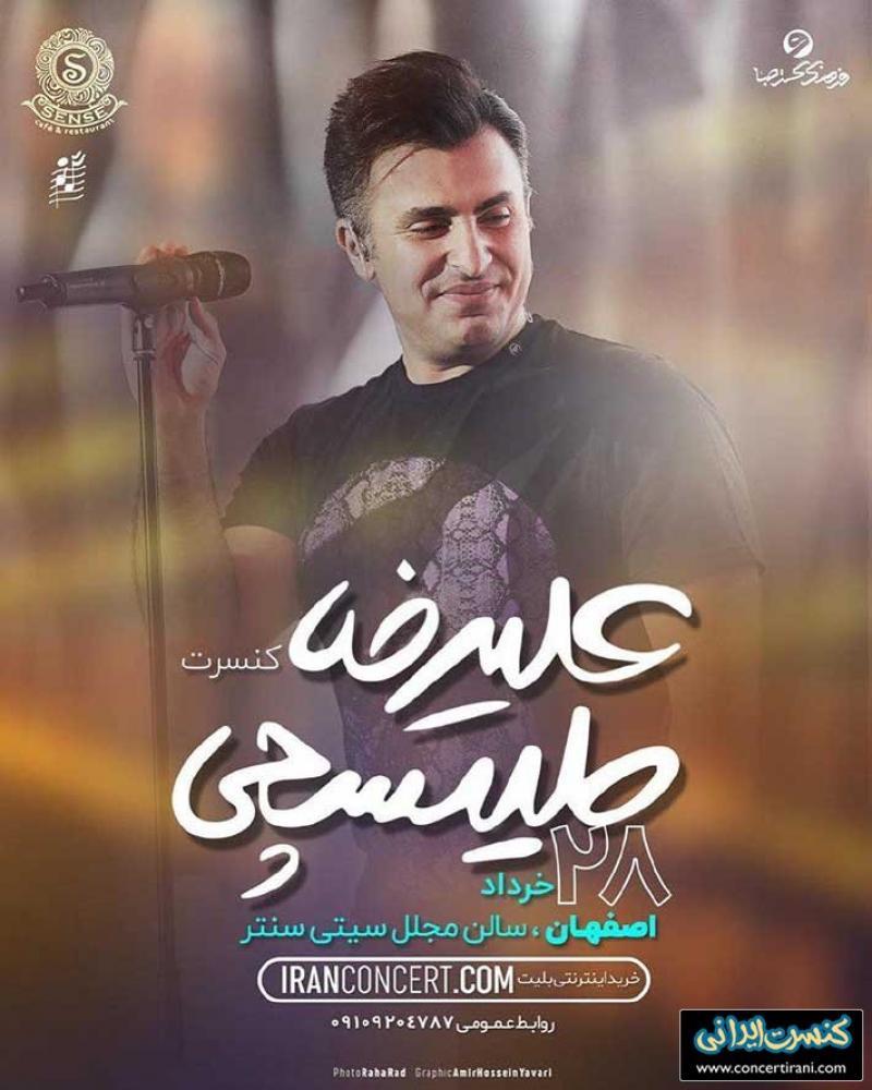 کنسرت علیرضا طلیسچی ؛اصفهان - خرداد 98