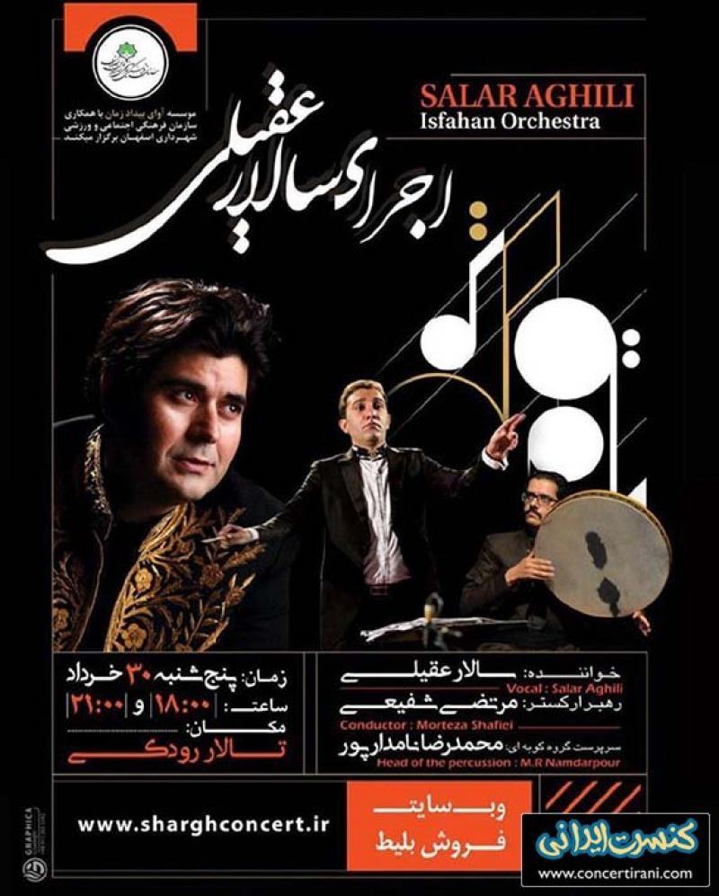 کنسرت سالار عقیلی ؛اصفهان - خرداد 98
