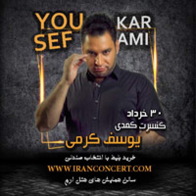 کنسرت خنده یوسف کرمی؛تهران - خرداد 98