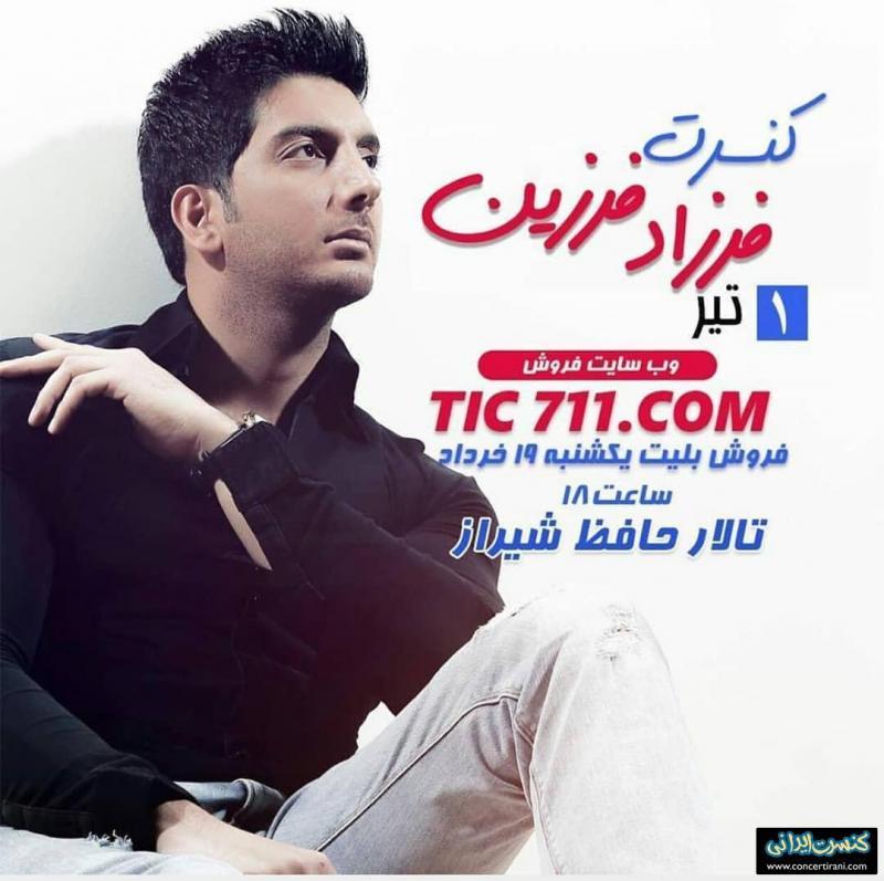 کنسرت فرزاد فرزین؛ شیراز - تیر 98