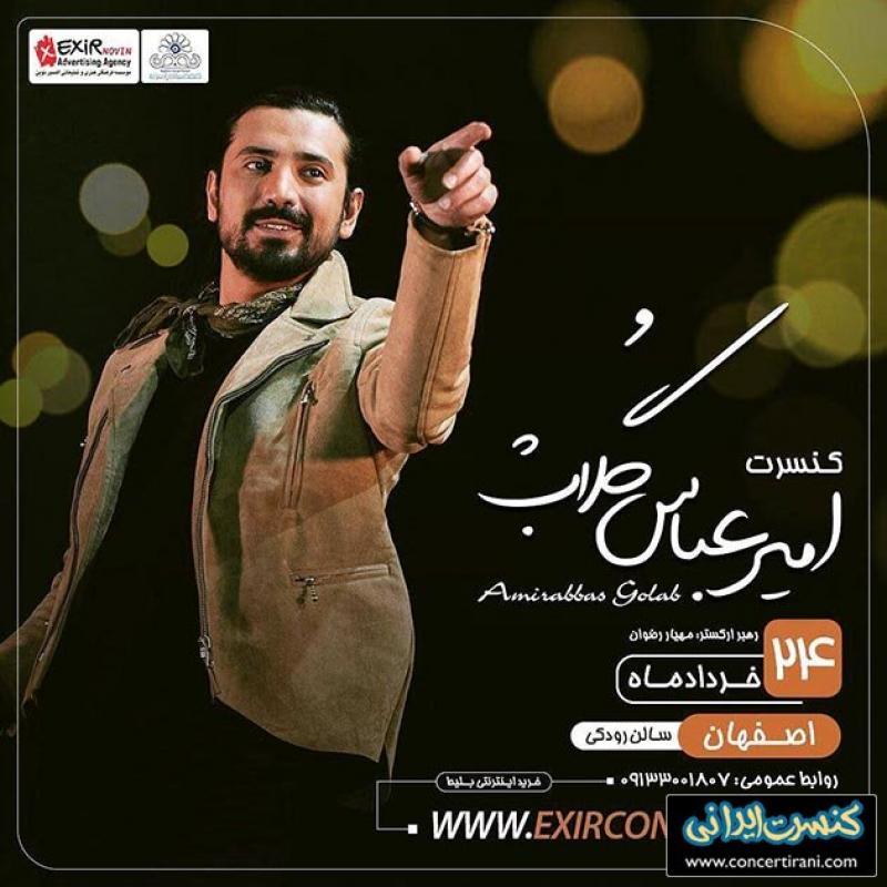 کنسرت امیرعباس گلاب؛اصفهان - خرداد 98