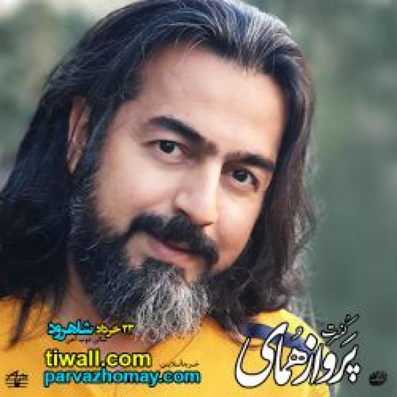 اپرای حلاج، کنسرت پرواز همای و گروه مستان ؛شاهرود - خرداد 98