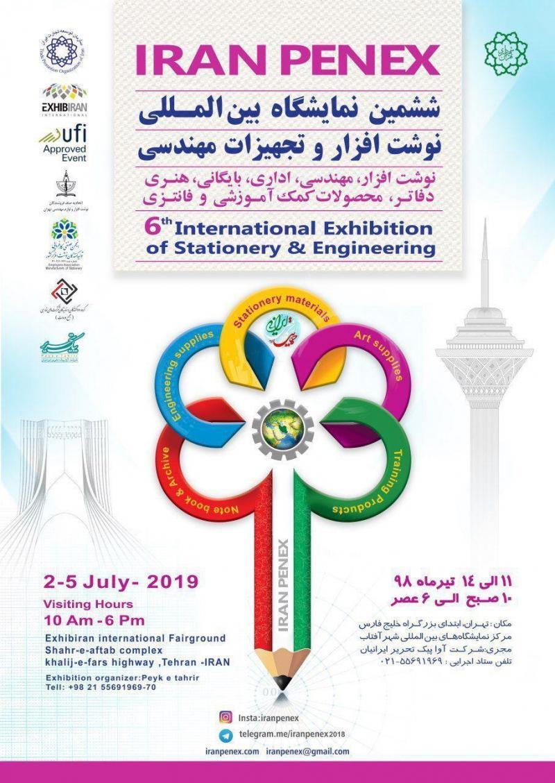 نمایشگاه نوشت افزار و تجهیزات مهندسی ایران پنکس؛شهرآفتاب تهران - تیر 98