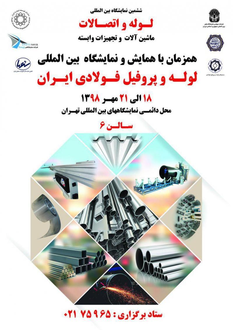 نمایشگاه لوله و اتصالات، ماشین آلات و تجهیزات وابسته ؛تهران - مهر 98