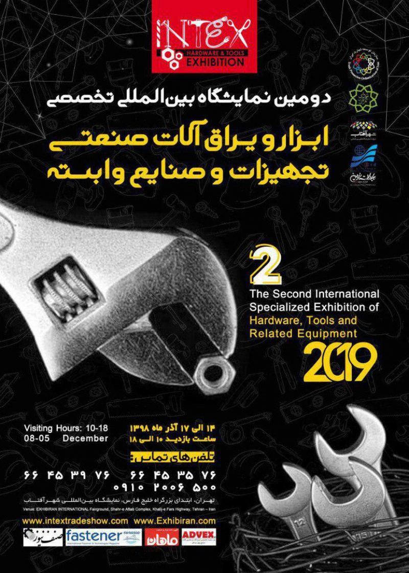 نمایشگاه ابزار، یراق آلات صنعتی و پیچ و مهره؛ شهر آفتاب تهران - آذر 98