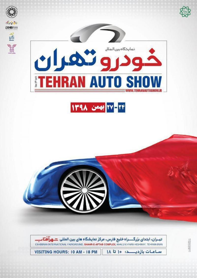 نمایشگاه خودرو ؛شهرآفتاب تهران - بهمن 98