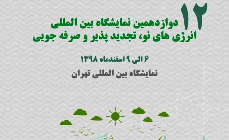 نمایشگاه انرژی های نو، تجدید پذیر و صرفه جویی؛ تهران - اسفند 98