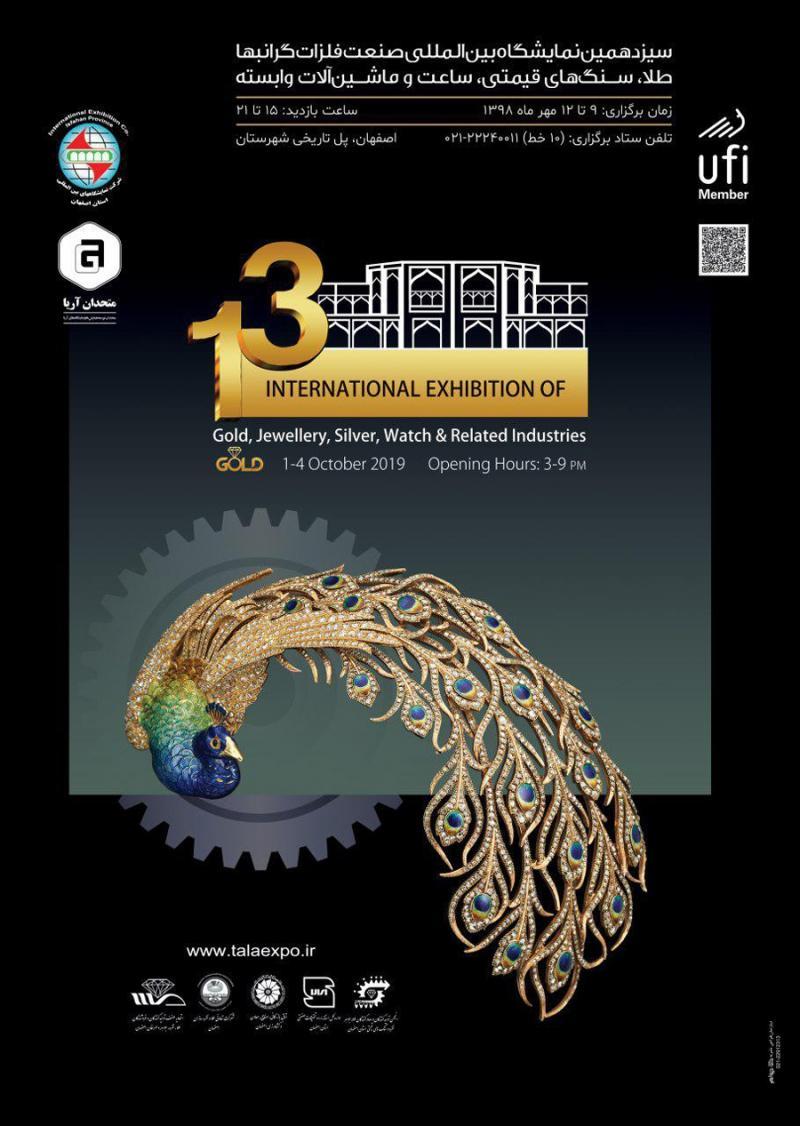 نمایشگاه فلزات گرانبها، طلا، ساعت و سنگ های قیمتی اصفهان مهر 98