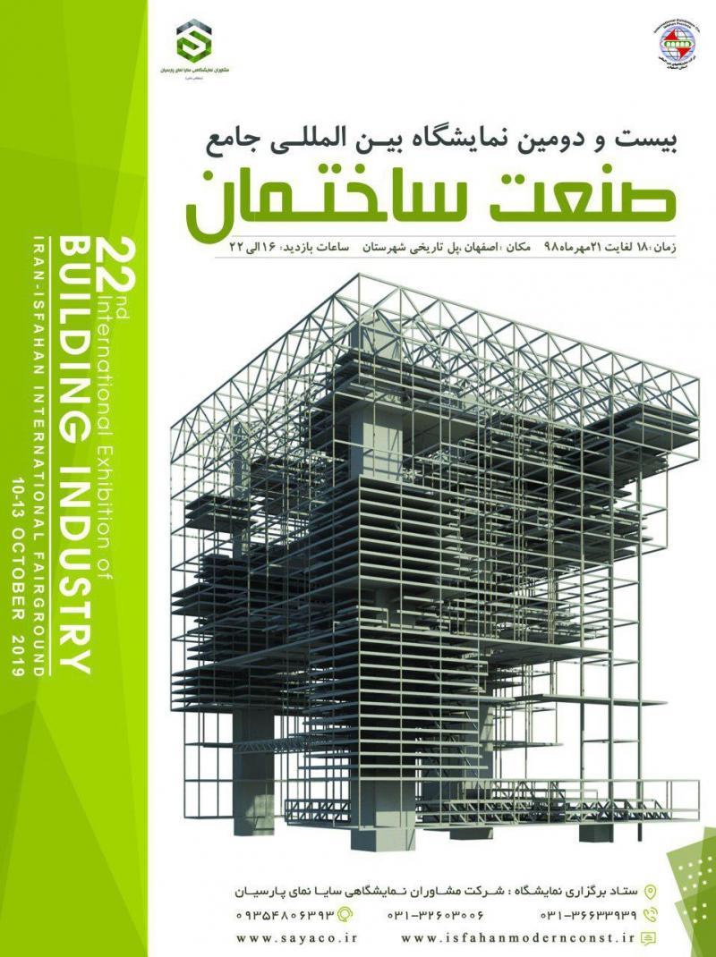 نمایشگاه جامع صنعت ساختمان ؛ اصفهان - مهر 98