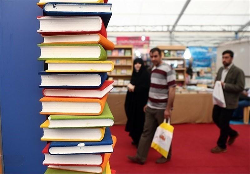 نمایشگاه کتاب ؛ اصفهان - آبان 98