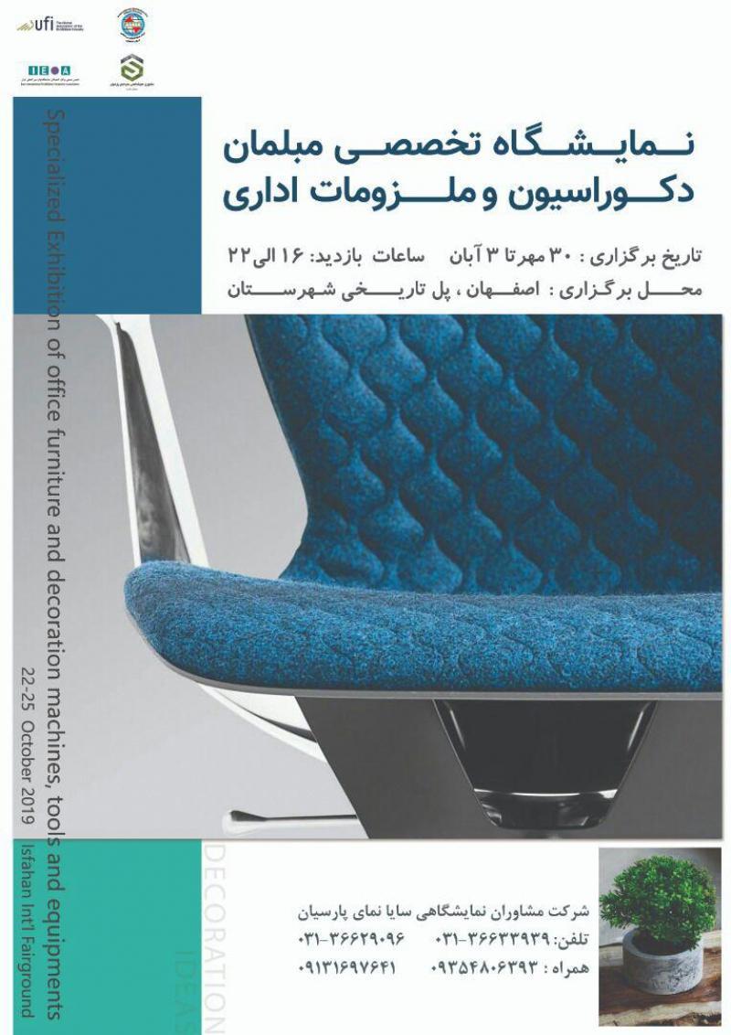 نمایشگاه مبلمان و دکوراسیون اداری، محصولات و ملزومات اداری ؛ اصفهان - آبان 98
