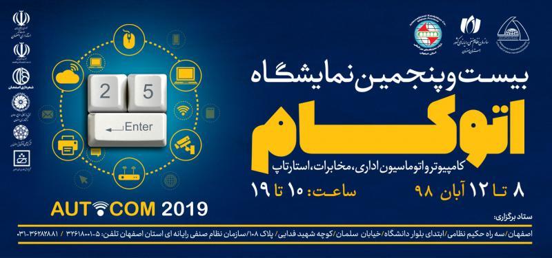 نمایشگاه اتوکام : کامپیوتر,اتوماسیون اداری ,مخابرات و استارتاپ؛ اصفهان - آبان 98