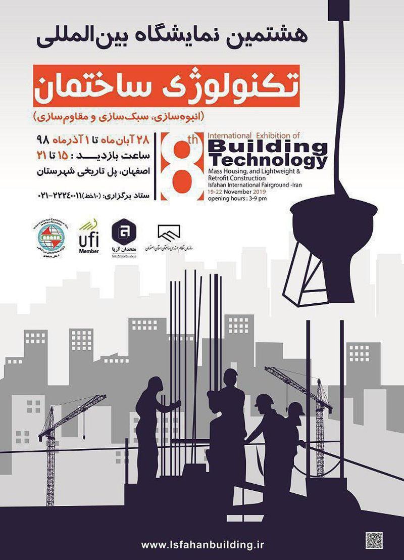 نمایشگاه تکنولوژی ساختمان ؛ اصفهان - آبان و آذر 98