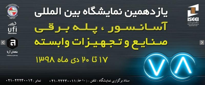 نمایشگاه آسانسور، پله برقی، بالابر، صنایع و تجهیزات وابسته ؛ اصفهان - آبان و آذر 98