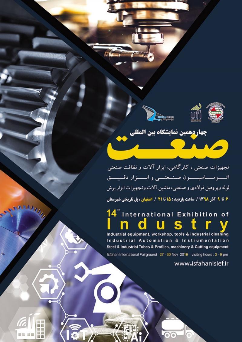 نمایشگاه صنعت، تجهیزات صنعتی و کارگاهی اصفهان آذر 98
