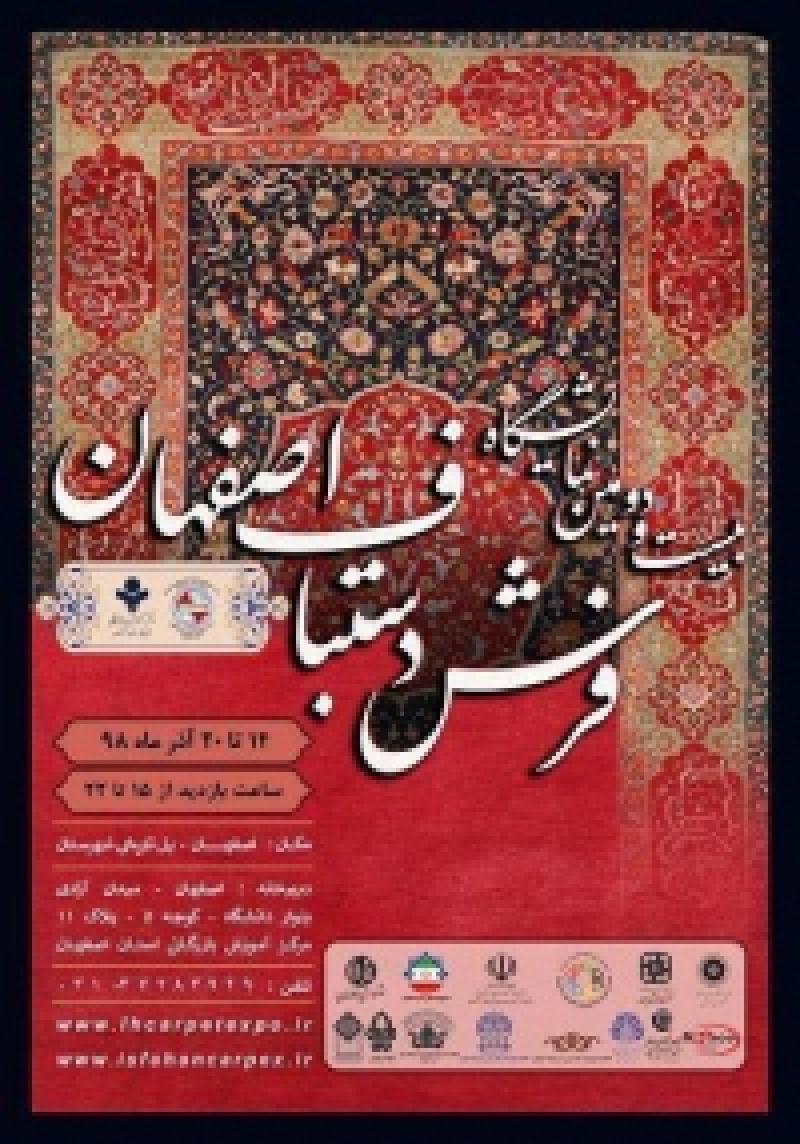 نمایشگاه فرش دستباف ؛ اصفهان - آذر 98