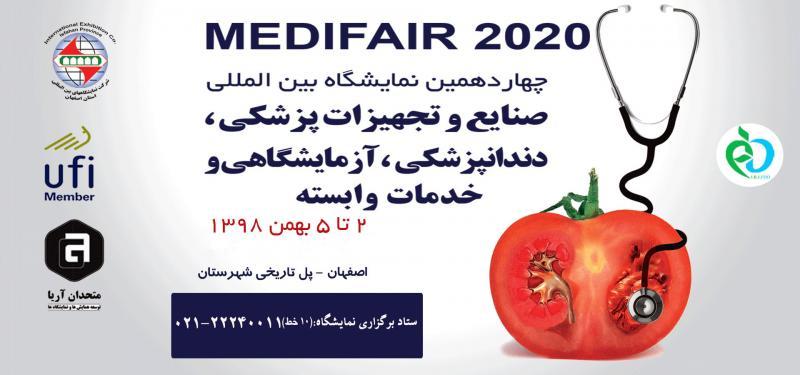 نمایشگاه صنایع و تجهیزات پزشکی، دندانپزشکی و آزمایشگاهی ؛ اصفهان - دی 98