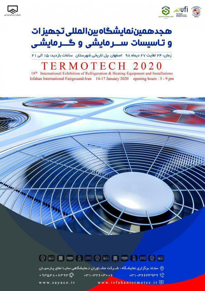 نمایشگاه تجهیزات و تاسیسات سرمایشی و گرمایشی ؛ اصفهان - دی 98